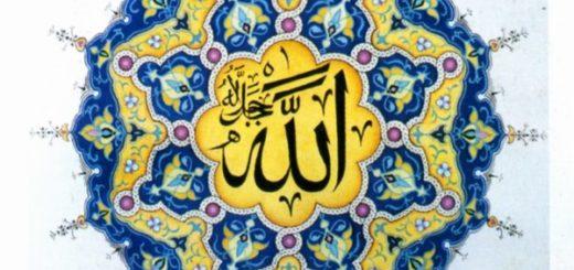 Имена Аллаhа