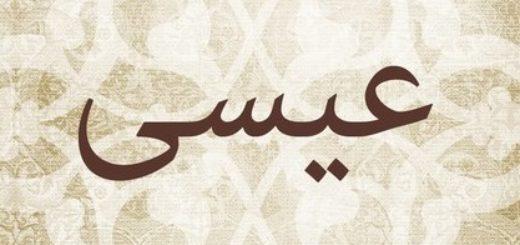Пророк Иисус в Исламе
