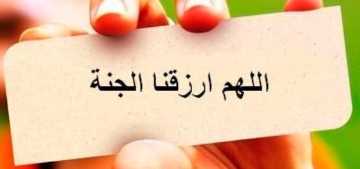 Рай в Исламе