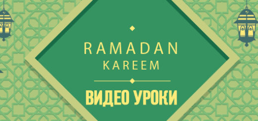 Видео уроки о посте месяца Рамадан