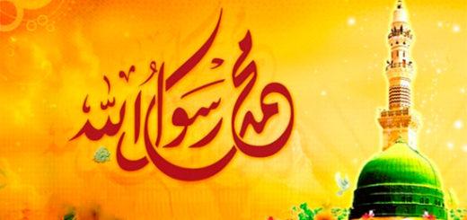 Любовь к Пророку Мухаммаду