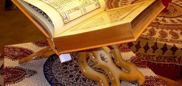 О переводах Священного Корана