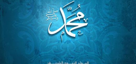 Пророки знали о приходе Пророка Мухаммада
