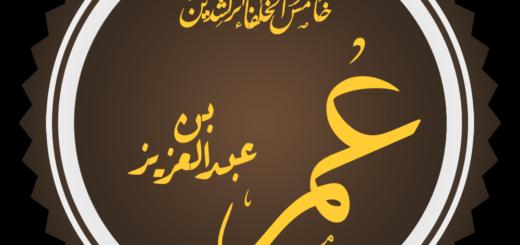 Умар ибн АбдульАзиз - праведный халиф