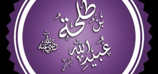 Тальха ибн 'Убейдуллаh
