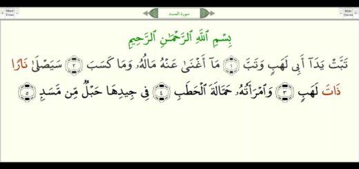 Абу Ляхаб - дядя Пророка Мухаммада