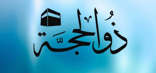 Зуль Хиджа - месяц Хаджа