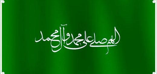 Благословение от Пророка Мухаммада