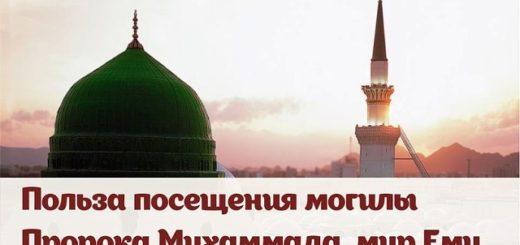 Какая польза от Пророка после его смерти