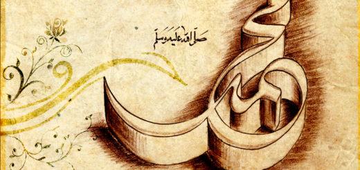Завещание Пророка Мухаммада