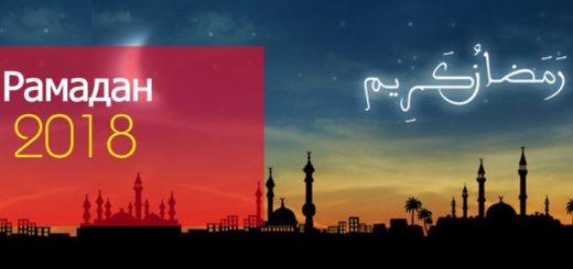 Какого числа Рамадан в 2018 году