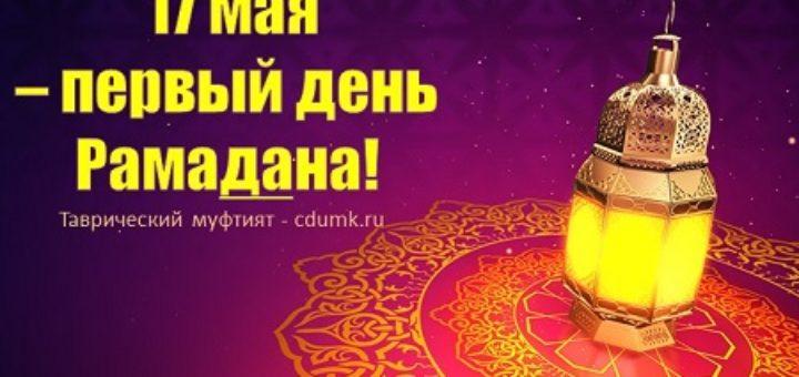 17 мая - первый день Рамадана и когда Ураза байрам 2018 года