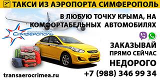 Такси из аэропорта Симферополь по Крыму