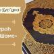 Сура Аш Шамс - толкование и перевод