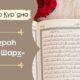 Сура Аш Шарх, толкование и перевод